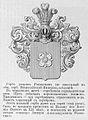 Герб дворян Ровинских.jpg