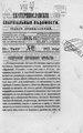 Екатеринославские епархиальные ведомости Отдел официальный N 12 (15 июня 1877 г) Год 6.pdf