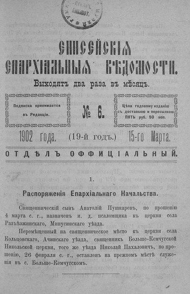 File:Енисейские епархиальные ведомости. 1902. №06.pdf
