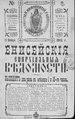 Енисейские епархиальные ведомости. 1915. №02.pdf