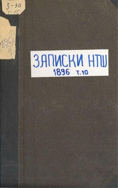 File:Записки Наукового товариства імени Шевченка. Том X (1896).djvu