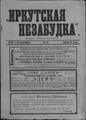 Иркутская незабудка. 1915. №14.pdf