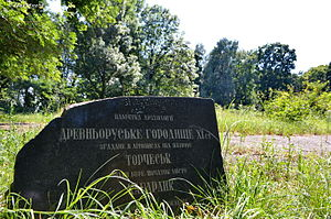 Torchesk - Sign in the Kaharlyk city park commemorated to the Torchesk city
