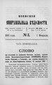 Киевские епархиальные ведомости. 1892. №03. Часть неофиц.pdf
