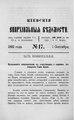 Киевские епархиальные ведомости. 1892. №17. Часть неофиц.pdf