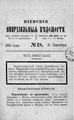 Киевские епархиальные ведомости. 1892. №18. Часть офиц.pdf