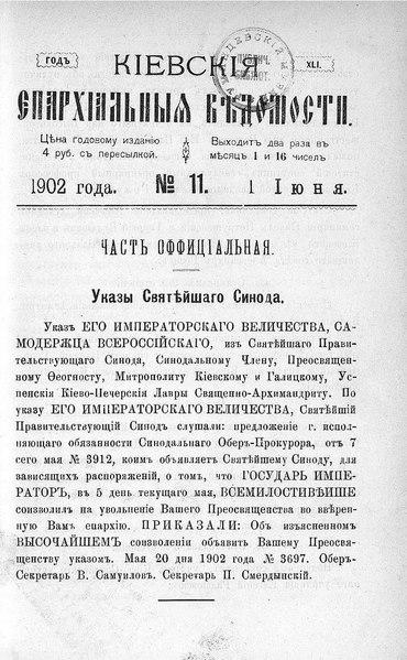 File:Киевские епархиальные ведомости. 1902. №11. Часть офиц.pdf