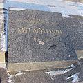 Ломакіна М.П. могила.jpg