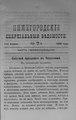 Нижегородские епархиальные ведомости. 1898. №07, неофиц. часть.pdf