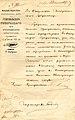 Письмо в Канцелярию Ставропольского Губернатора от 22 июня 1876 года.jpg