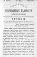 Полтавские епархиальные ведомости 1902 № 11 Отдел неофициальный. (10 апреля 1902 г.).pdf