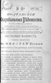 Полтавские епархиальные ведомости 1907 № 18 Отдел официальный. (20 июня 1907 г.).pdf