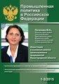 Промышленная политика Российской Федерации 2015 01-03.pdf