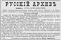 Реклама журнала Русский архив, 1880.jpg