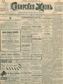 Сибирская жизнь. 1901. №039.pdf