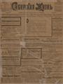 Сибирская жизнь. 1901. №093.pdf