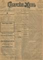 Сибирская жизнь. 1901. №148.pdf