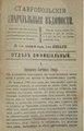 Ставропольские епархиальные ведомости. 1896. Офиц. отдел.pdf