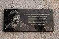 Табличка на будинку, в якому мешкав у 1971—1987 рр. Миколайчук І. В. (2 of 2).jpg
