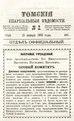 Томские епархиальные ведомости. 1892. №02.pdf