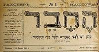 יומון «החבר». שער החוברת הראשונה של היומון. 1908.jpg