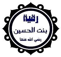 تخطيط اسم السيدة رقية بنت الإمام الحسين.jpg