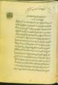 رساله فی الوجود - عمر ابن ابراهیم الخیامی.png