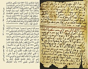 Birmingham Quran manuscript - Comparison of a 21st-century Quran (left) and the Birmingham Quran manuscript