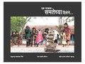 एक पाऊल समतेच्या दिशेने (Ek Pawul Samatechya Dishene).pdf