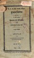 कुभ्रम निर्णय (Kubhram Nirnay).pdf