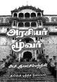 அரசியர் மூவர்.pdf