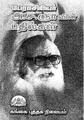 அ.ச.ஞா.பதில்கள்.pdf
