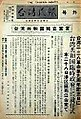 《台灣民報》於1956年2月28日報導台灣共和國臨時政府成立 The Taiwan-Minpo's Report on the Establishment of The Provisional Government of the Republic of TAIWAN.jpg