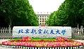 北京航空航天大学东门 BUAA.jpg