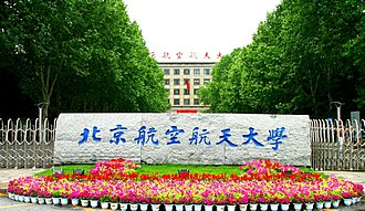 Beihang University - Beihang east gate 北航东门