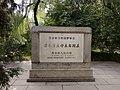 原燕京大学未名湖区北京市文物保护单位牌.jpg