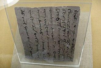 Old Uyghur alphabet - Image: 回鹘文 定慧大师卖奴契
