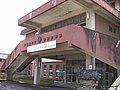 岡本小学校 - panoramio.jpg