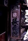 法師温泉長寿館玄関Img922.jpg