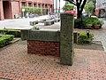 立教大学池袋キャンパス 『鈴懸の径』の歌碑.JPG