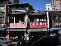 迪化街逛舊街辦年貨 - panoramio - Tianmu peter (139).jpg