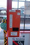 香取駅 乗車駅証明書発行機 2009 (3306056382).jpg