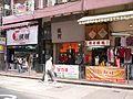 香港仔湖北街 - panoramio.jpg