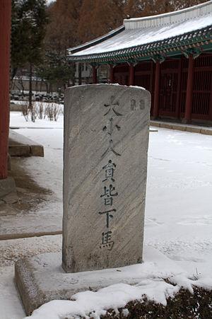 Dongmyo - Image: 서울 동관왕묘 01