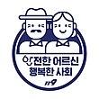 어르신 아이콘 안전한 어르신 행복한 사회 119 소방청 2030 노인안전교육 중장기 추진 계획.jpg