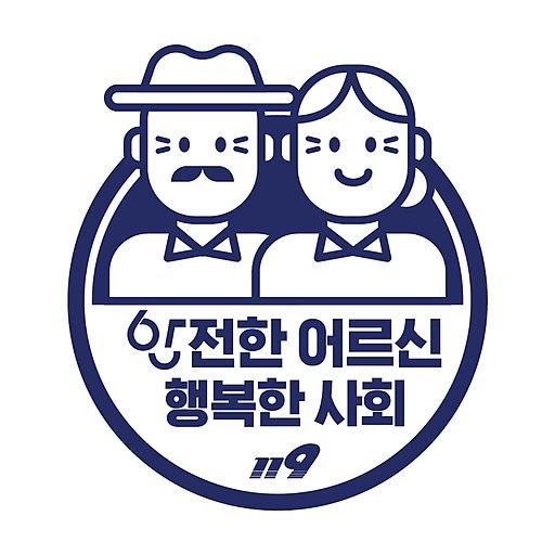 어르신 아이콘 안전한 어르신 행복한 사회 119 소방청 2030 노인안전교육 중장기 추진 계획