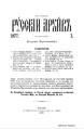 032 tom Russkiy arhiv 1877 vip 1-4.pdf