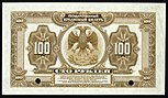 100 roubles 1918 ABNC rev.jpg