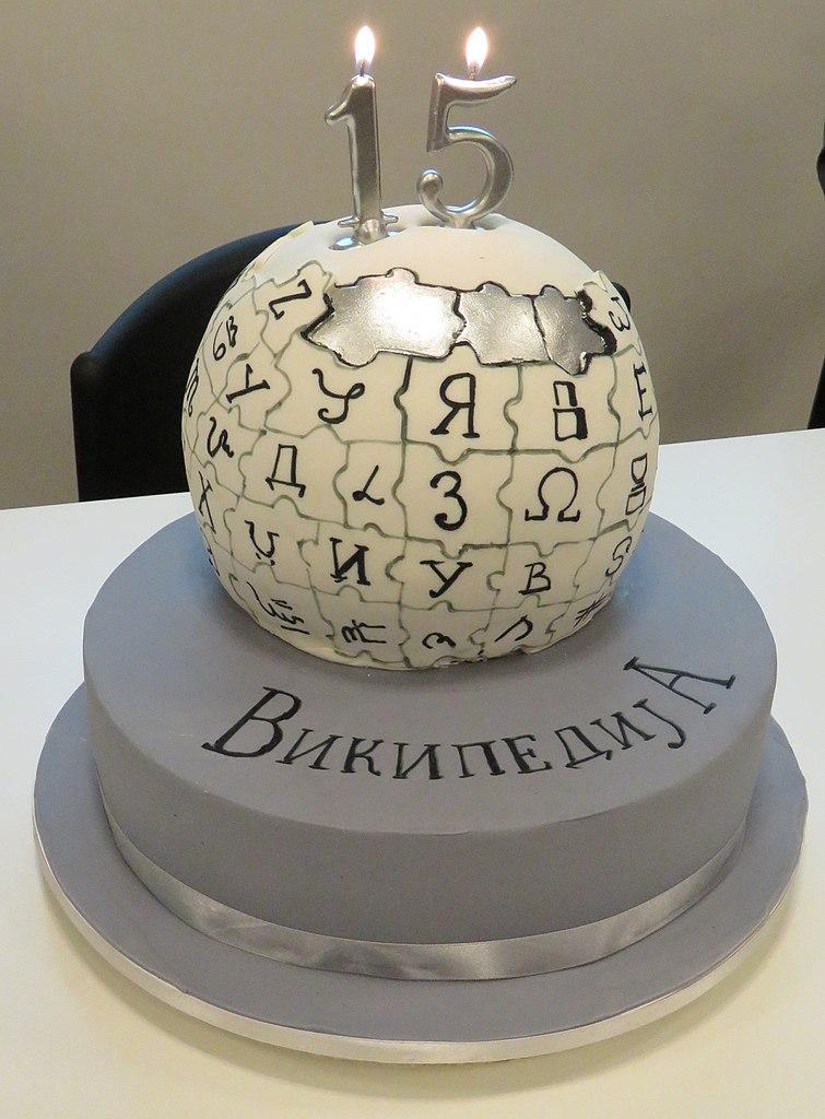 File15th Birthday Of Serbian Wikipedia Cake 17g Wikimedia Commons