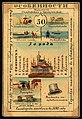 1856. Card from set of geographical cards of the Russian Empire 121.jpg